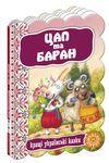 Цап та баран - купить и читать книгу
