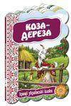 Коза-дереза - купить и читать книгу