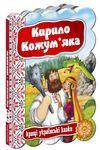 Кирило Кожум'яка - купить и читать книгу