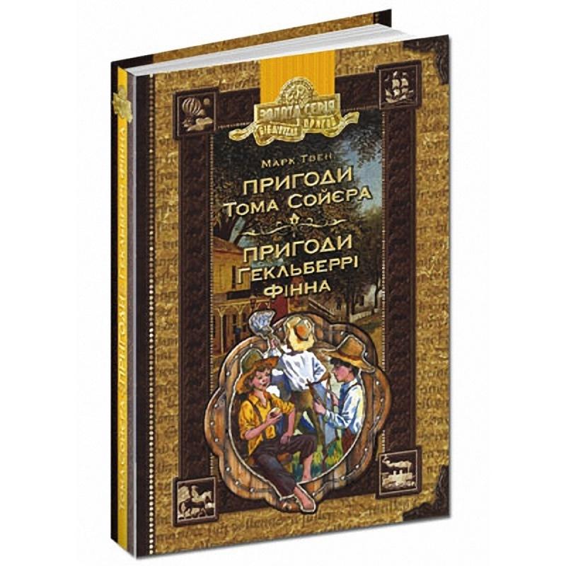 """Купить книгу """"Пригоди Тома Сойєра. Пригоди Гекльберрі Фінна"""""""