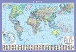 Світ. Політична карта, м-б 1:22 000 000 (на картоні ламінована)
