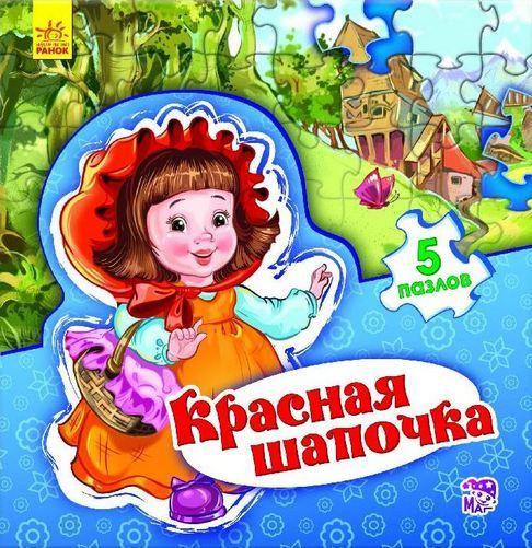 """Купить книгу """"Мир сказки. Красная шапочка"""""""