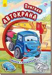 Пригоди Автокрана - купить и читать книгу
