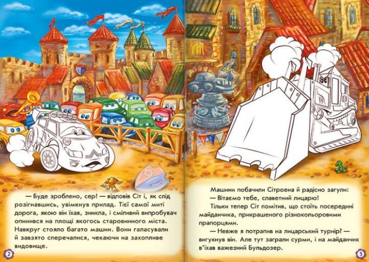 """Купить книгу """"Пригоди Сітроена"""""""