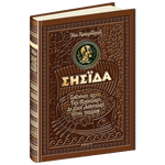 Енеїда. Унікальне, колекційне видання - купить и читать книгу