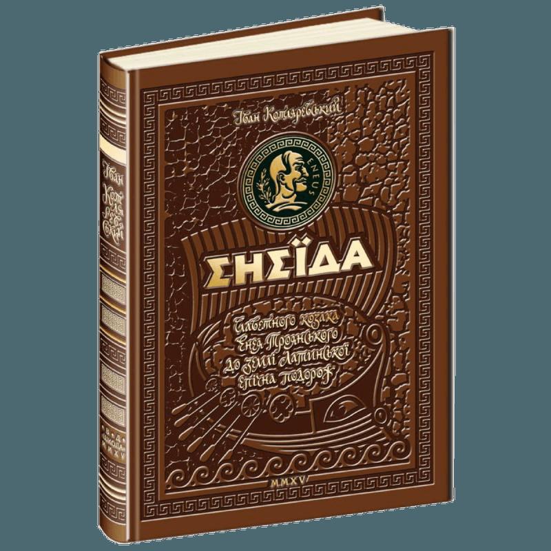 """Купить книгу """"Енеїда. Унікальне, колекційне видання"""""""