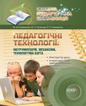 Педагогічні технології: інструментарій, механізми, технологічна карта