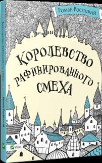 """Купить книгу """"Королевство рафинированного смеха"""""""