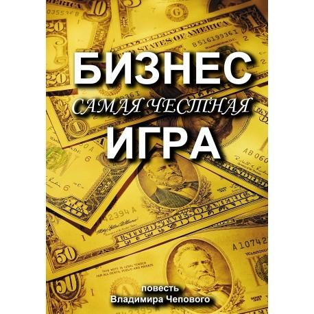 """Купить книгу """"Бизнес — самая честная игра"""""""