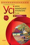 Усі уроки української літератури. 7 клас + CD «Усі художні твори з української літератури. 7 клас»