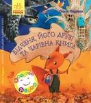 Білченя, його друзі й чарівна книга