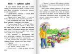 10 историй крупным шрифтом. О безопасности - купить и читать книгу