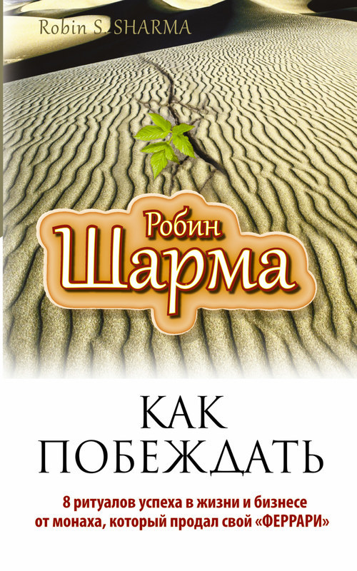 """Купить книгу """"Как побеждать. 8 ритуалов успеха в жизни и бизнесе от монаха, который продал свой """"феррари"""""""""""
