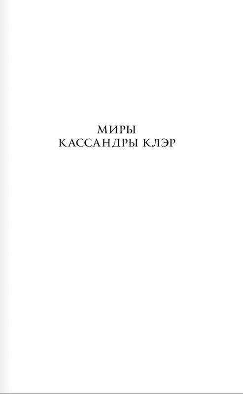 """Купить книгу """"Темные искусства. Леди Полночь"""""""
