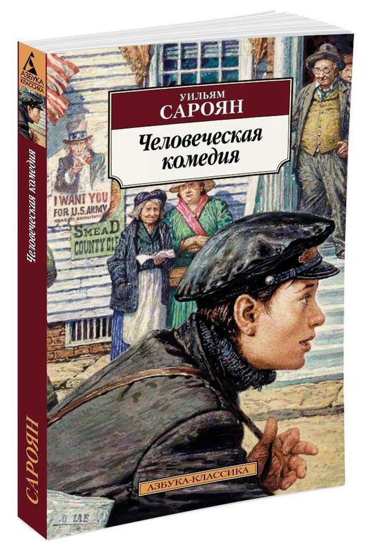"""Купить книгу """"Человеческая комедия"""""""