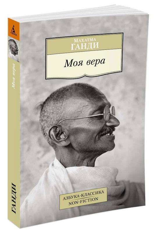 """Купить книгу """"Моя вера"""""""