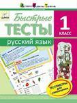 Быстрые тесты. Русский язык. 1 класс