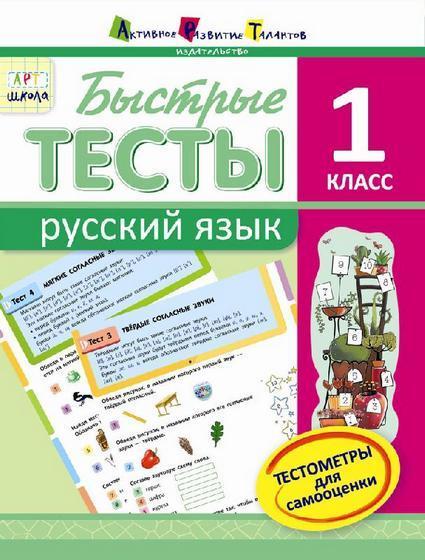 """Купить книгу """"Быстрые тесты. Русский язык. 1 класс"""""""