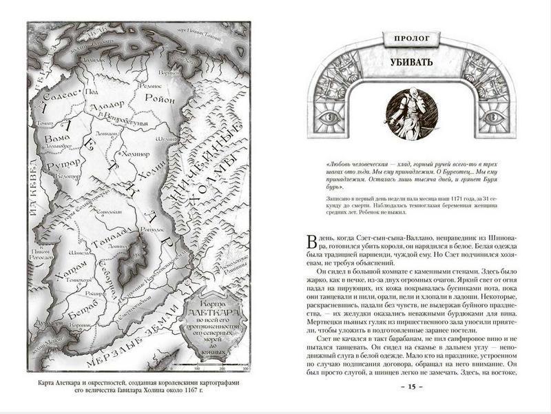 """Купить книгу """"Архив Буресвета. Книга 1. Путь королей"""""""