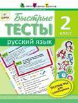 Быстрые тесты. Русский язык. 2 класс