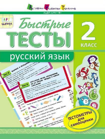 """Купить книгу """"Быстрые тесты. Русский язык. 2 класс"""""""