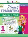 Пишу грамотно. Русский язык. Часть 1. 1 класс