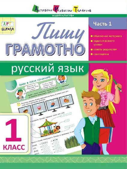 """Купить книгу """"Пишу грамотно. Русский язык. Часть 1. 1 класс"""""""