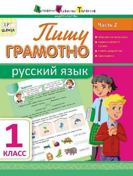 """Купить книгу """"Пишу грамотно. Русский язык. Часть 2. 1 класс"""""""