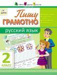Пишу грамотно. Русский язык. 2 класс