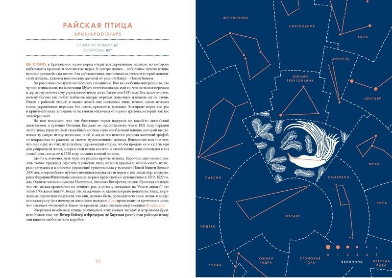 Атлас созвездий. Истории, рассказанные звездами - купить и читать книгу
