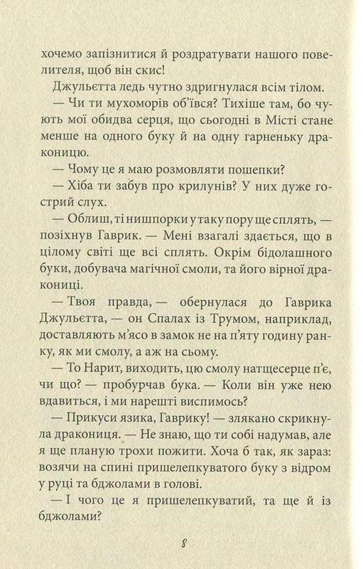 """Купить книгу """"Король Буків, або таємниця смарагдової книги"""""""