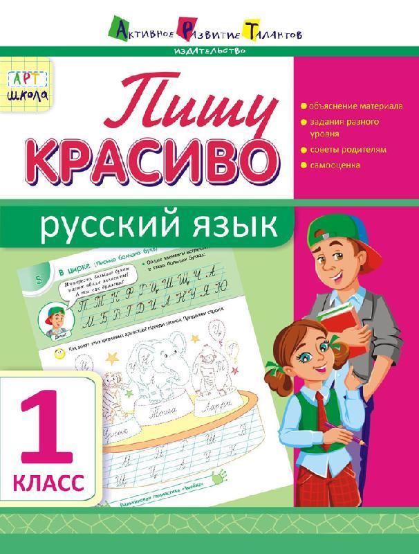 """Купить книгу """"Пишу красиво. Русский язык. 1 класс"""""""