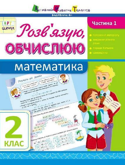 "Купить книгу ""Розв'язую, обчислюю. Математика. Частина 1. 2 клас"""