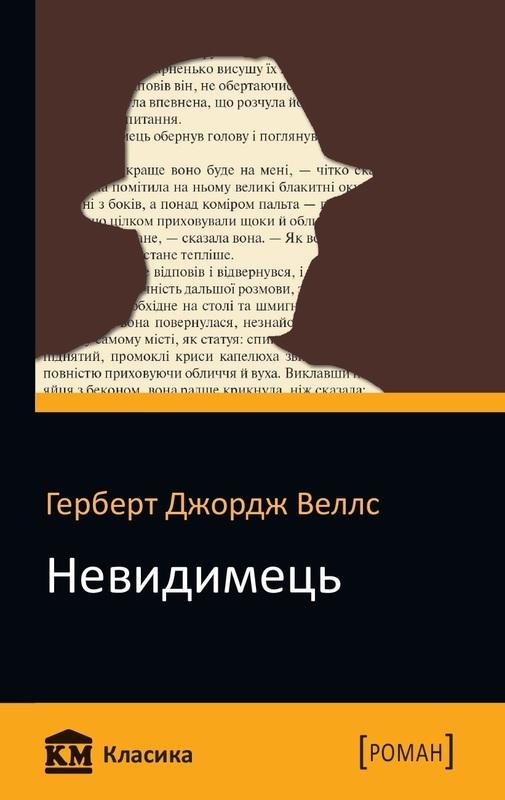"""Купить книгу """"Невидимець"""""""