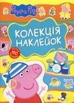 Свинка Пеппа. Колекція наклейок - купить и читать книгу
