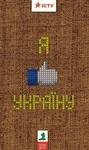 Я like Україну! Я люблю Україну! Збірка оповідань
