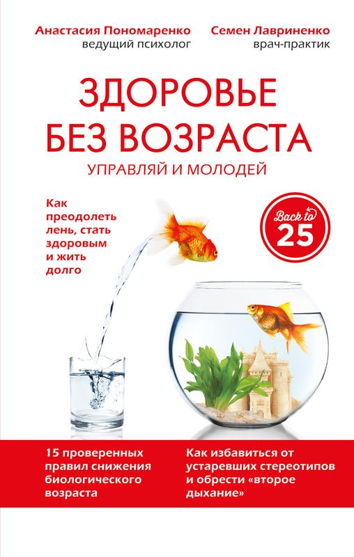"""Купить книгу """"Здоровье без возраста. Управляй и молодей"""""""