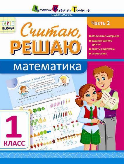 """Купить книгу """"Считаю, решаю. Математика. Часть 2. 1 класс"""""""