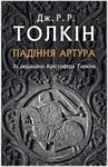 Падіння Артура - купити і читати книгу