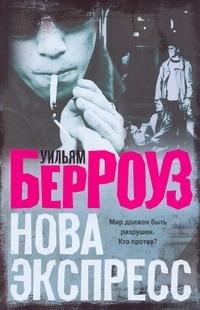 """Купить книгу """"Нова Экспресс"""""""