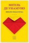 Любов і педагогіка: Роман