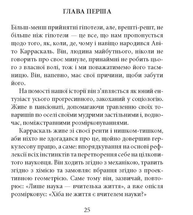 """Купить книгу """"Любов і педагогіка: Роман"""""""