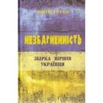 Незбагненність. Збірка віршів українця