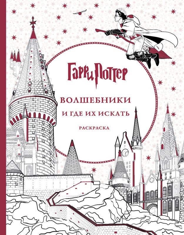 """Купить книгу """"Гарри Поттер. Волшебники и где их искать. Раскраска"""""""