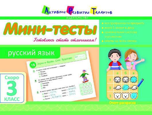 """Купить книгу """"Мини-тесты. Русский язык. Скоро 3 класс"""""""