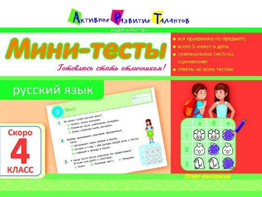 """Купить книгу """"Мини-тесты. Русский язык. Скоро 4 класс"""""""