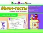 Мини-тесты. Русский язык. Скоро 5 класс