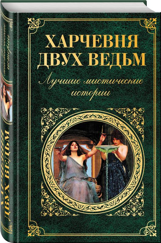 """Купить книгу """"Харчевня двух ведьм. Лучшие мистические истории"""""""