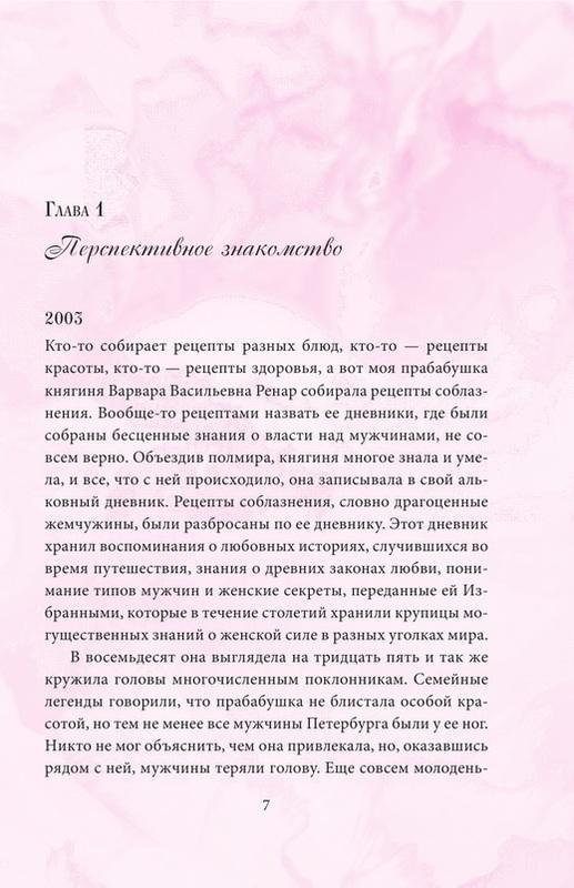 """Купить книгу """"Круг женской силы. Энергии стихий и тайны обольщения"""""""