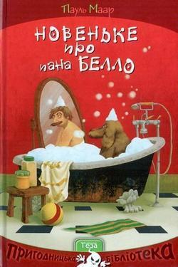 """Купить книгу """"Новеньке про пана Белло"""""""